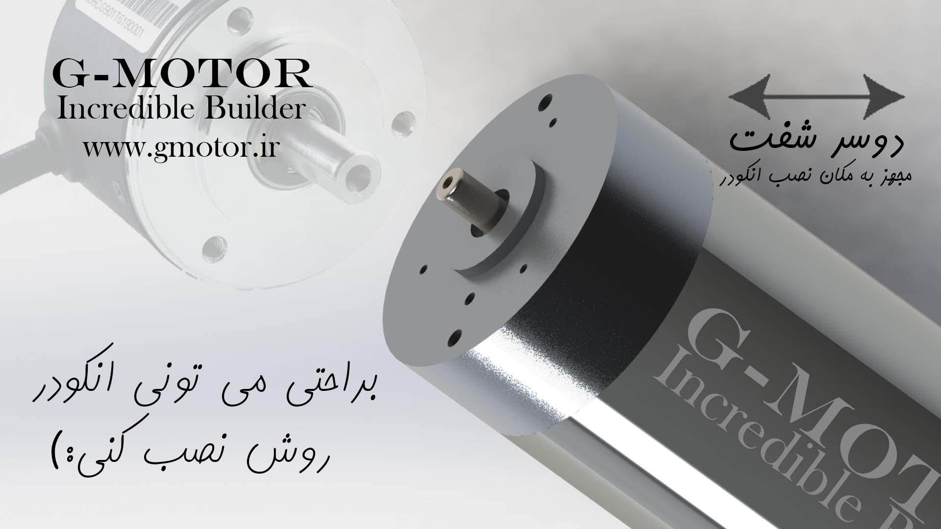 GMI90170 موتور دی سی براشلس (BLDC) اینرانر صنعتی با قابلیت کنترل دور و ... ساخته شده توسط گروه پژوهشی و صنعتی جی موتور (G-MOTOR) در ایران. برای مشاهده تصاویر لطفا یکبار صفحه را بروزرسانی نمایید.